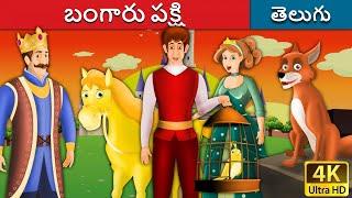 Video బంగారు పక్షి | Golden Bird in Telugu | Fairy Tales in Telugu | Telugu Stories | Telugu Fairy Tales MP3, 3GP, MP4, WEBM, AVI, FLV September 2018