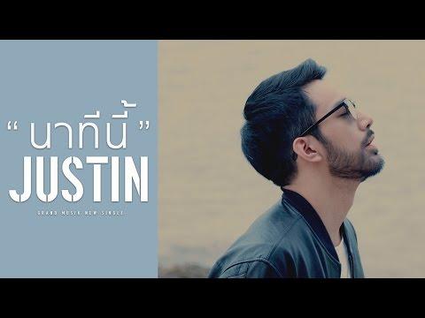 นาทีนี้ - JUSTIN【OFFICIAL MV】 (видео)