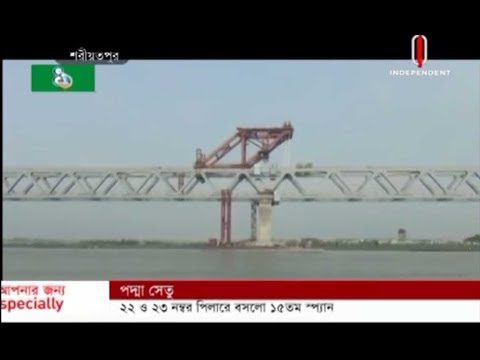 Padma Bridge's 15th span installed: 2250 meters now visible (22-10-2019) Courtesy: Independent TV
