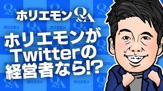 「Twitterは若い人が使っている」ホリエモンがツイッターの経営を語る 堀江貴文のQ&A vol.525