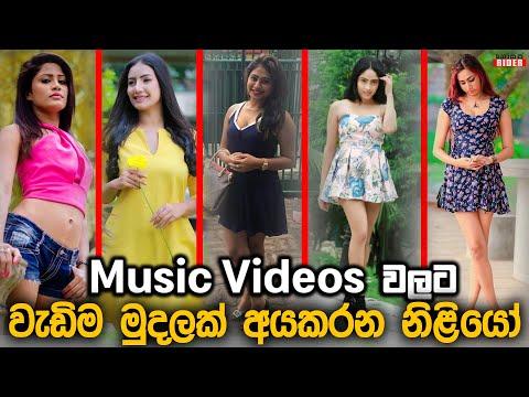 රගපාන්න වැඩිම මුදලක් ඉල්ලන සූරූපි නිළියෝ - Top 5 Actress in Sri Lanka