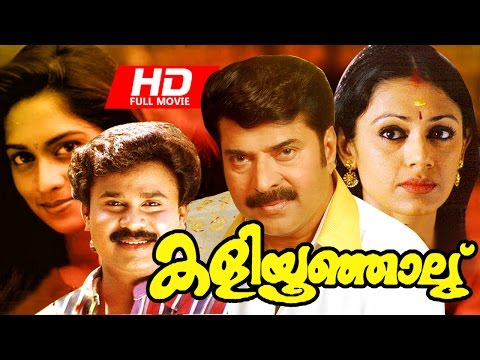 Video Malayalam Full Movie | Kaliyoonjalu [ HD ] | Superhit Movie | Ft. Mammootty, Dileep, Shobana download in MP3, 3GP, MP4, WEBM, AVI, FLV January 2017