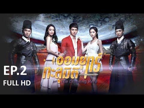 จอมยุทธ์ทะลุมิติ The Crossing Hero | EP.2 | FULL HD | พากย์ไทย