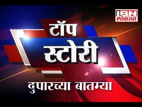 IBN Lokmat Top Stories (Afternoon) 24 April 2014 24 April 2014 03 PM