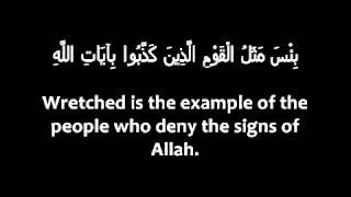 Surah Jumuah - Mishary Al Afasy