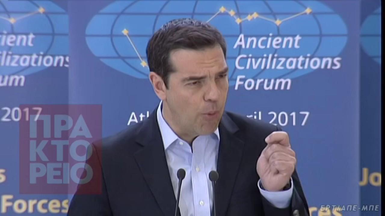 Aλ. Τσίπρας: Ύψιστη ανάγκη η συνεργασία των πολιτισμών απέναντι στο σκοτάδι