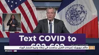 حاكم نيويورك يؤكد أن إجراءات العزل ساهمت في إبطاء وتيرة انتشار الوباء