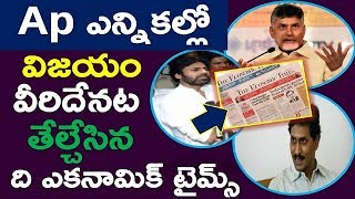 Amazing News Revealed By The Economic Times Of Ap Election results | Jagan,chandrababu,Tdp,News220