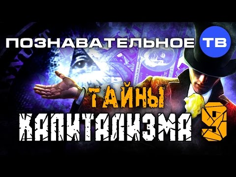 Тайны капитализма 9 (Познавательное ТВ Валентин Катасонов) - DomaVideo.Ru