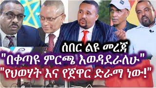 Ethiopia: ሰበር ልዩ መረጃ |