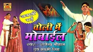 Download Lagu चोली में  Mobile | सुपरहिट बुंदेलखंडी राई 2016 | Rajendra Singh Chouhan, Laxmi Singh #SonaCassette Mp3