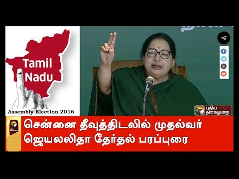Jayalalithaa-commencing-the-partys-election-campaign-at-Island-ground-chennai