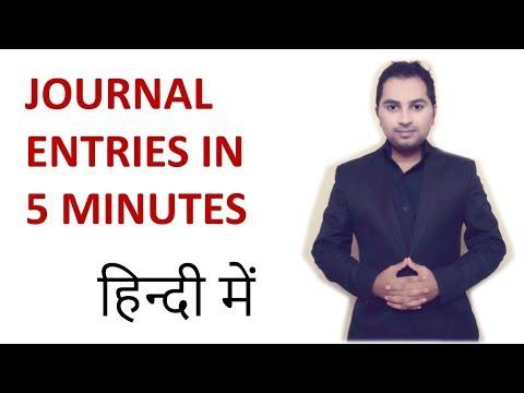 Journal entries accounting in hindi Accounts | class 12th bcom | finance | MCOM MBA जर्नल एंट्रीज