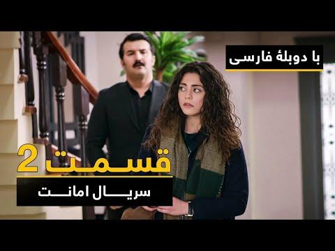 سریال ترکی امانت با دوبلۀ فارسی - قسمت ۲ | Legacy Turkish Series ᴴᴰ (in Persian) - Episode 2