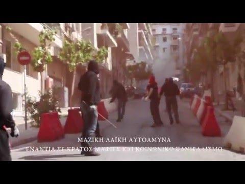 Video - Βίντεο-ντοκουμέντο από την επίθεση αντιεξουσιαστών στο ΑΤ Εξαρχείων