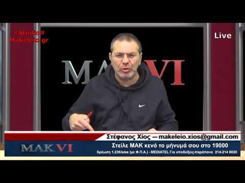Διαδικτυακό Μακελειό 6 | 31-03-2016