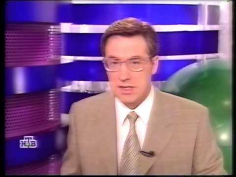 Сегодня этому выпуску новостей 17 лет