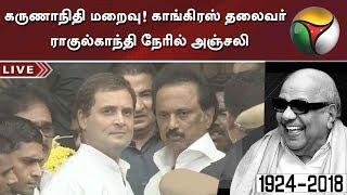Video Rahul Gandhi pays last respect to DMK Chief Karunanidhi   #Karunanidhi #DMK #RIPKarunanidhi MP3, 3GP, MP4, WEBM, AVI, FLV Agustus 2018
