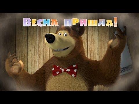 Маша и Медведь - Весна пришла (Серия 7) (видео)