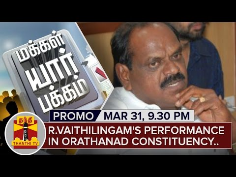 R-Vaithilingams-Performance-in-Orathanad-Constituency-Makkal-Yaar-Pakkam-31-3-2016
