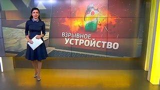 Взрывное устройство: экс-сотрудник КГБ рассказал, как ИГИЛ делает бомбы