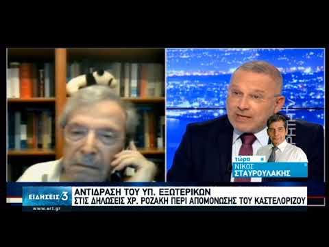 Αντίδραση του Υπ.Εξωτερικών στις δηλώσεις Χρ.Ροζάκη περί απομόνωσης του Καστελόριζου | 01/07/20 |ΕΡΤ