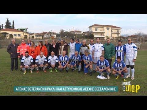 Αγώνας βετεράνων Ηρακλή και Αστυνομικής Λέσχης Θεσσαλονίκης | 21/12/2018 | ΕΡΤ