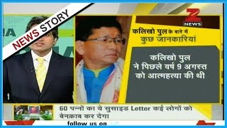 Download Video DNA: Former CM Kalikho Pul's suicide note casts corruption allegations on judiciary MP3 3GP MP4