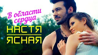NOVA В области сердца pop music videos 2016