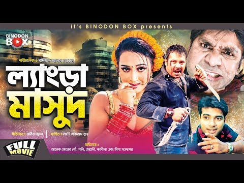 Lengra Masud - ল্যাংড়া মাসুদ | Bangla Movie | Alexander Bo | Poly | Misha Sawdagar