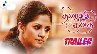 Thiraikku Varaadha Kadhai Official Trailer  Nadhiya Iniya