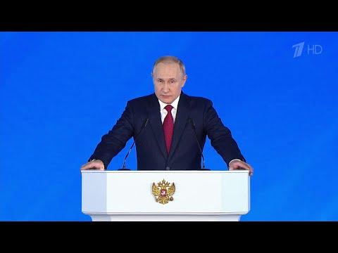 Послание Владимира Путина Федеральному собранию 2020
