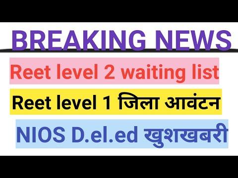 Reet level 2 waiting list    Reet level 1 news    NIOS D.El.Ed news   