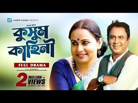 Kushum Kahini | Bangla Natok | Zahid Hasan, Afsana Mimi | Ashraful Alom Rontu
