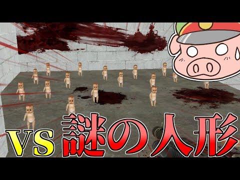 Garrys Mod - 【Garry'sMOD】人形怖い!!恐怖のかくれんぼ・・・
