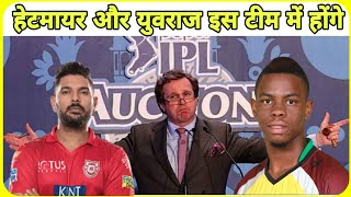 IPL 2019 AUCTION: सिमरन हेटमायर और युवराज को यह 3 टीमें खरीद सकती है | Simran Hetmayer | Yuvraj| IPL