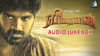Veeraiyan Movie All Songs Audio - Inigo Prabhakaran, Shiny