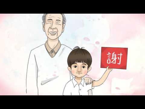 104年器官捐贈動畫版台語