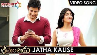 Nonton Srimanthudu Telugu Movie Video Songs | JATHA KALISE Full Video Song | Mahesh Babu | Shruti Haasan Film Subtitle Indonesia Streaming Movie Download