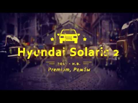 """Чехлы на Hyundai Solaris 2, серии """"Premium"""" с ромбами - серая строчка"""