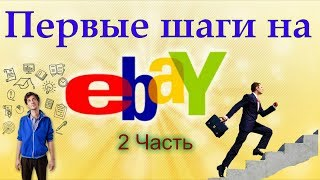 Как продавать на ebay. Как купить. Получаем первый отзыв. 2 Часть