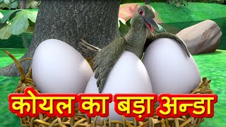 Moral Stories in Hindi - Koel's Big Egg