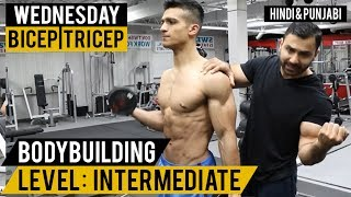 Wednesday, 3rd day, we will do a Bicep / Tricep Split Workout. A solid arms day after our chest and back. We tackle the muscle from all angles, including peak and length. Ensure you stretch before the workout. Concentrate on getting the proper form.Make sure to  COMMENT  LIKE  SHARE If feeling SORE due to exercise!https://youtu.be/RFiJc6iqSt4Weight Loss Diet!https://www.youtube.com/watch?v=quWU16cJTfUWeight Gain Diet!https://www.youtube.com/watch?v=zpJLoBUzinM***Find 100's of videos in our Playlists!***Visit our website: http://www.mybollywoodbody.comhttps://www.facebook.com/mybollywoodbodyhttps://www.twitter.com/mybollywoodbodyhttps://instagram.com/mybollywoodbodyIf you have questions, message us on our Facebook page.