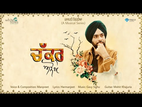 Chakkar Anokhe (Kaashni Chithiya'n)   Manpreet   Harmanjeet   Gavy Sidhu   Mohit   White Notes Ent.