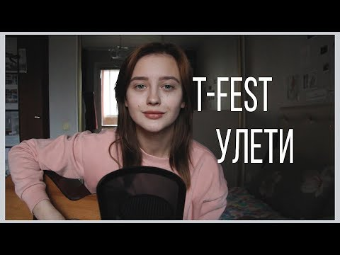 T-fest - УЛЕТИ (cover by Valery. Y./Лера Яскевич) (видео)