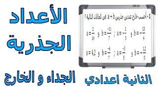 الرياضيات الثانية إعدادي - الأعداد الجذرية الجداء و الخارج تمرين 11