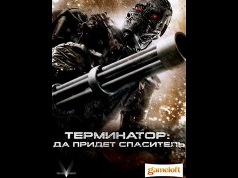 Terminator IV Salvation GSM Java Mobile Phone Game