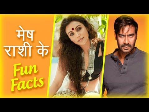 Ajay Devgn, Rani Mukerji | ARIES Sunsigns FUN FACT