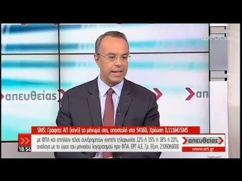 Χ. Σταϊκούρας στην ΕΡΤ για το άνοιγμα του βιβλίου προσφορών για το 10ετές ομόλογο | 08/10/2019 | ΕΡΤ
