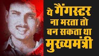 Video biography & history of shreeprakash shukla : वो डाॅन अगर मारा नहीं जाता तो सीएम होता MP3, 3GP, MP4, WEBM, AVI, FLV Desember 2018